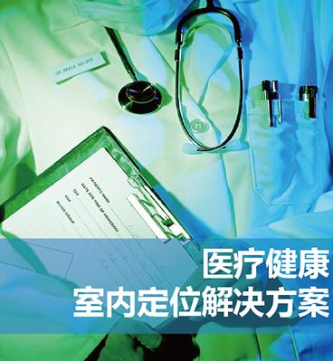 医疗健康领域
