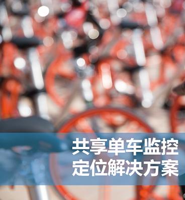 共享单车监控定位解决方案