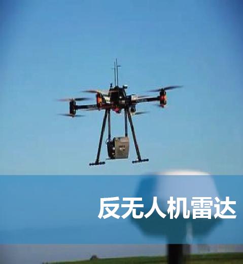 雷达监测用于反制无人机系统解决方案
