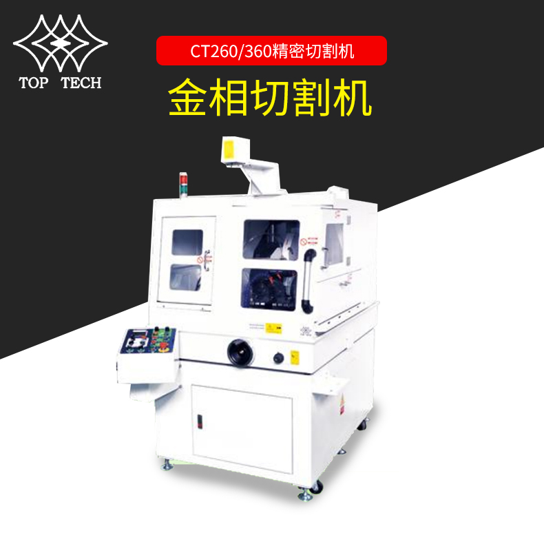 CT系列精密金相切割机