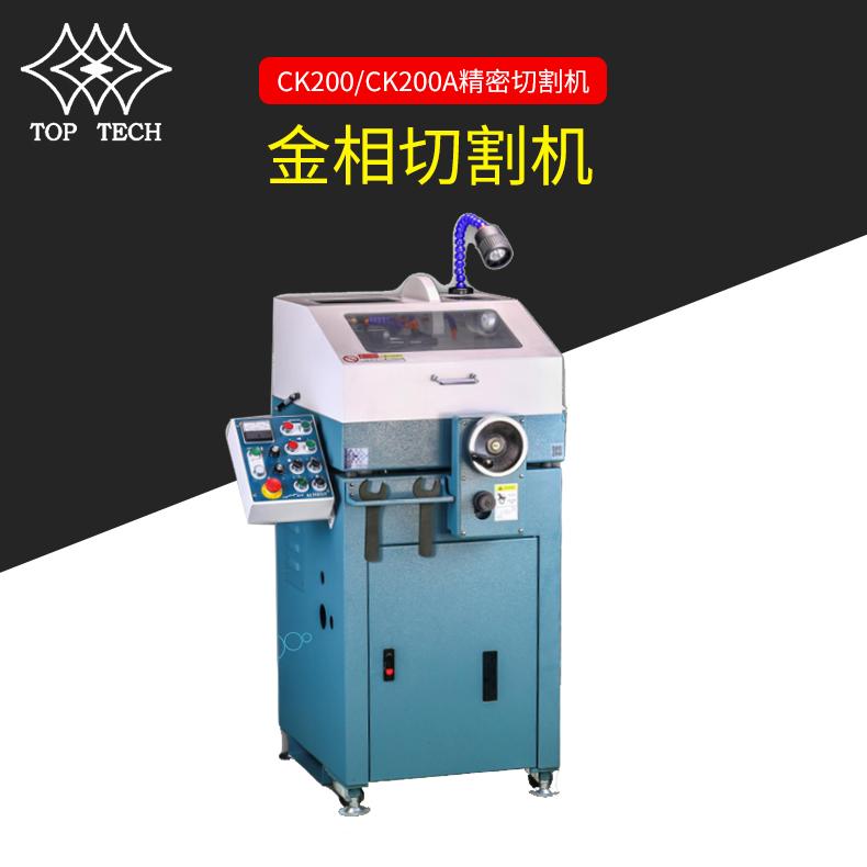 CK200/CK200A精密金相切割机