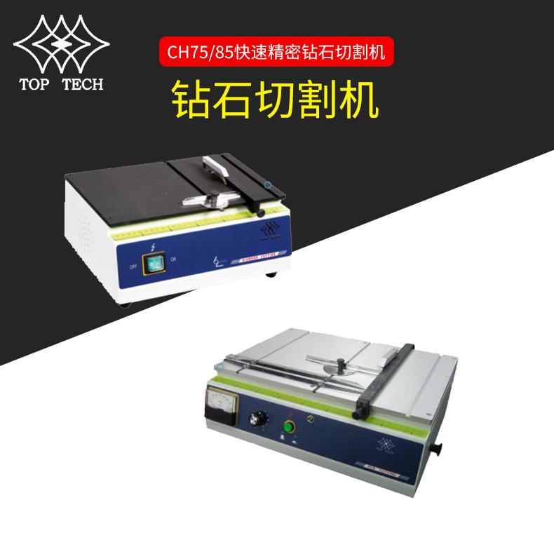 CH75/85快速精密钻石切割机