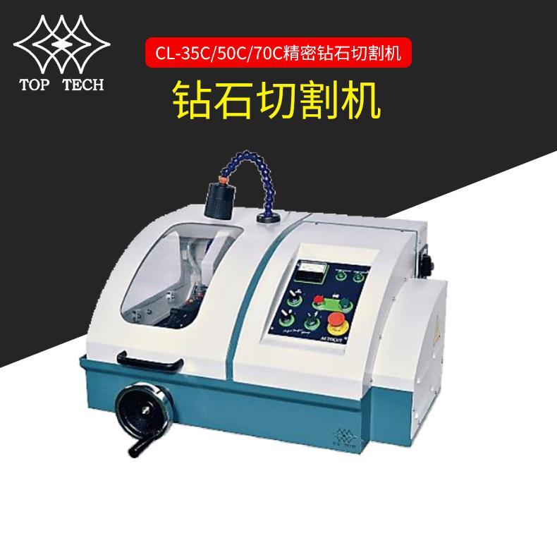 CL-35C/50C/70C精密钻石切割机