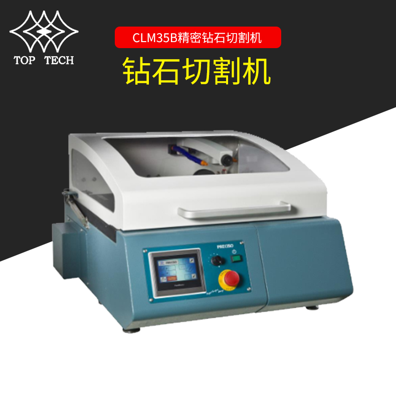 CLM35B精密钻石切割机