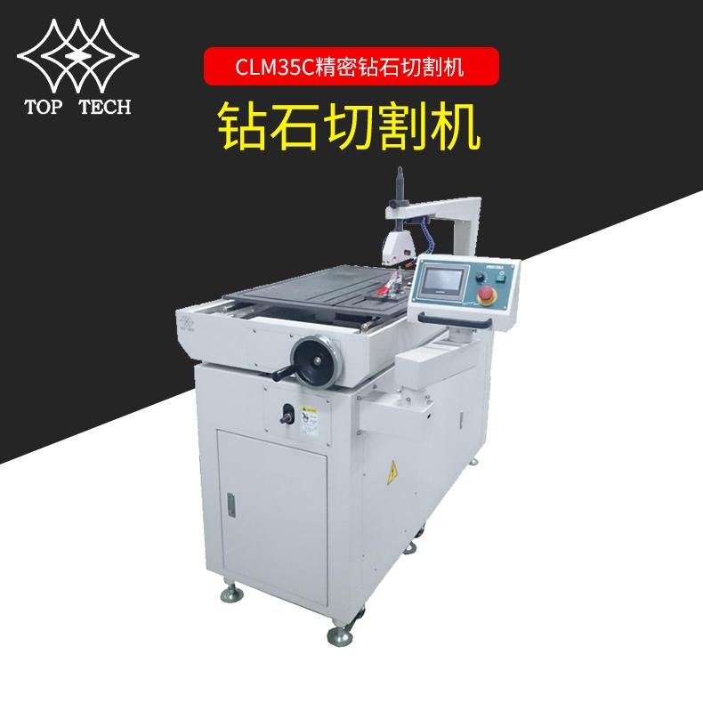 CLM35C精密鉆石切割機