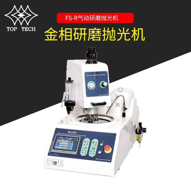 FS-R气动研磨抛光机