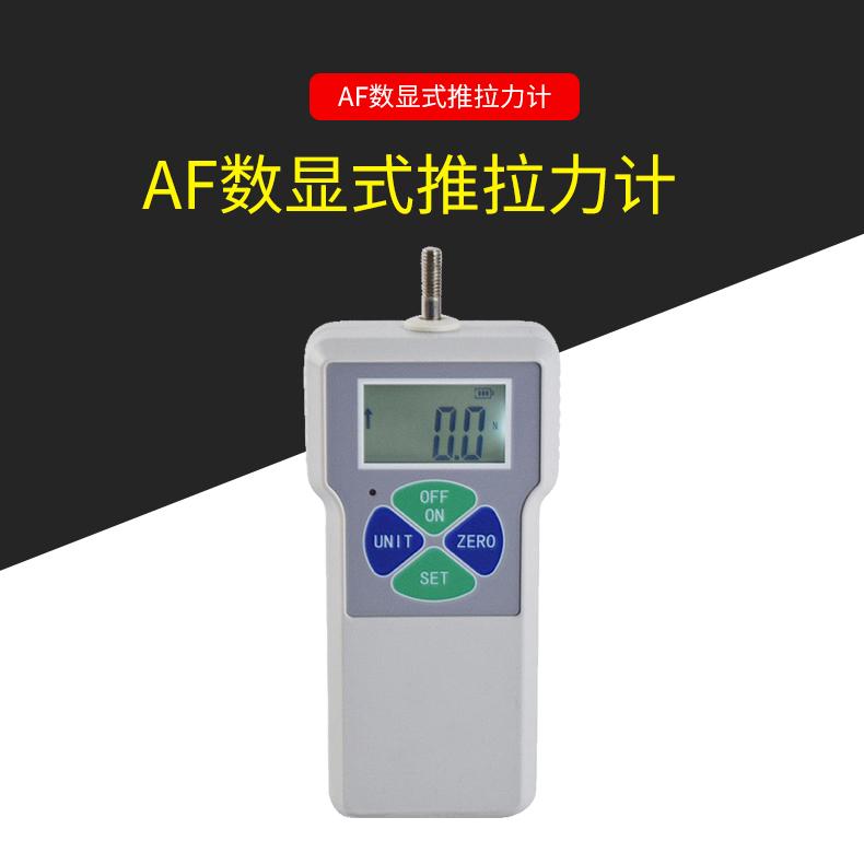 AF系列简易数显式推拉力计