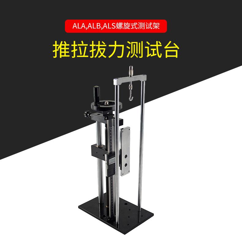 ALA/ALB/ALS螺旋式測試臺