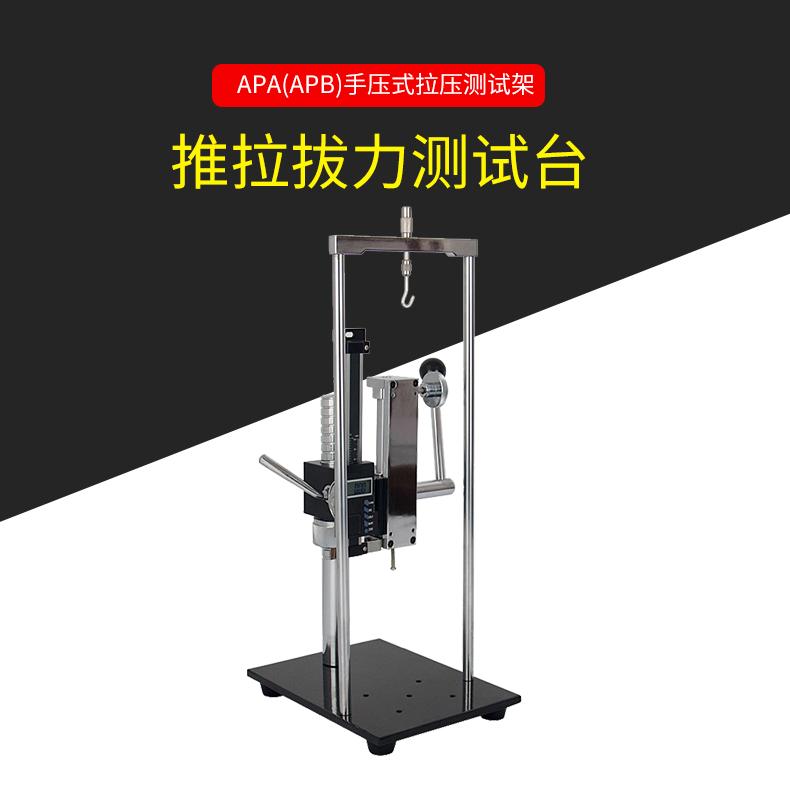 APA/APB手壓式拉壓測試架