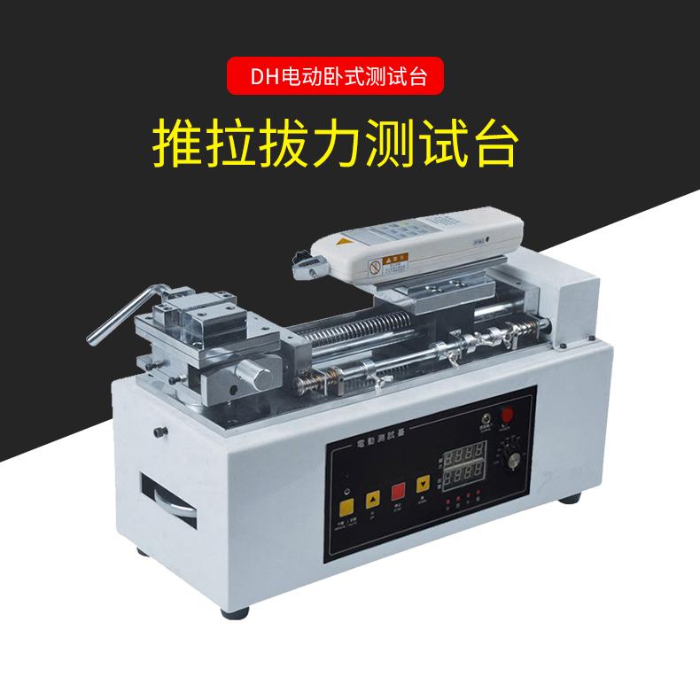 DH系列电动卧式测试台
