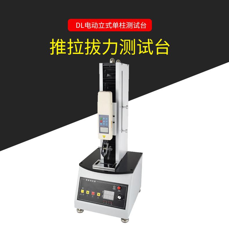 DL系列电动立式单柱测试台