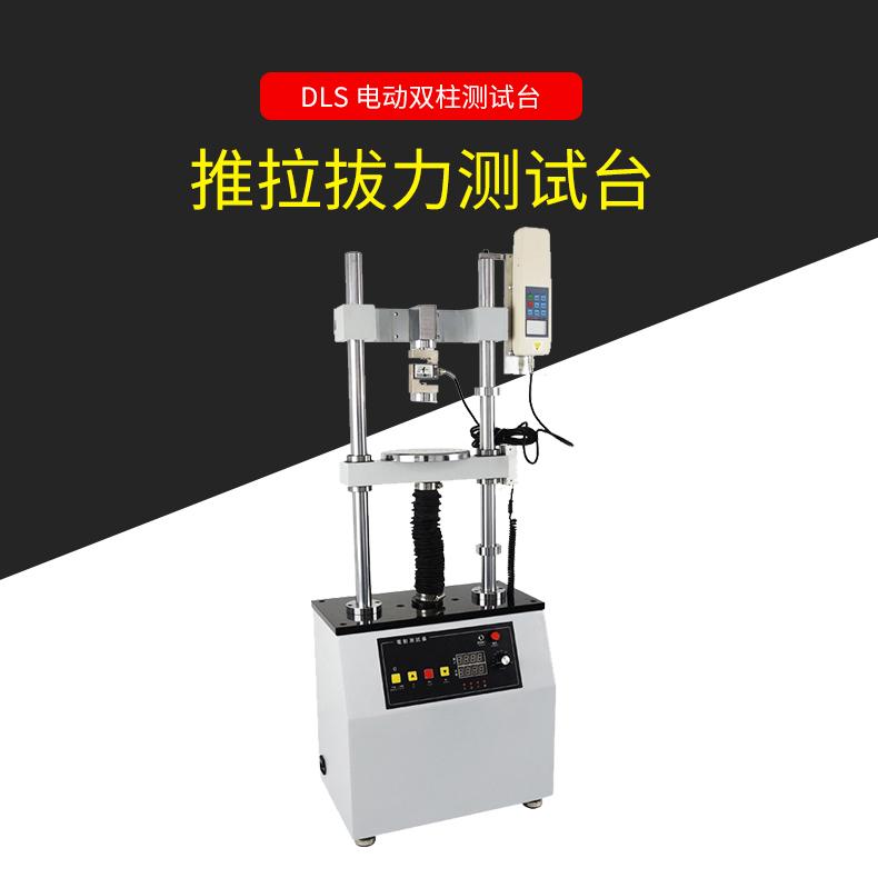 DLS系列电动双柱测试台