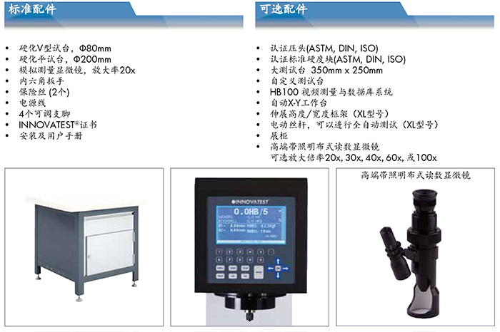 NEXUS 3000布氏硬度计配件