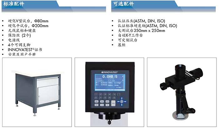 NEXUS 3001XLM-IMP布氏硬度计配件