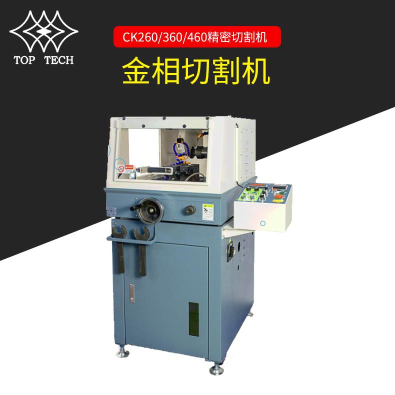 CK260/360/460系列精密金相切割机