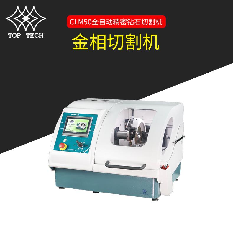 CLM50全自动精密钻石切割机