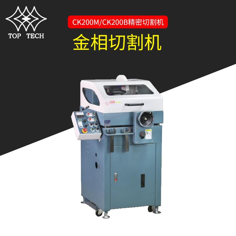 CK200M/CK200B精密金相切割机