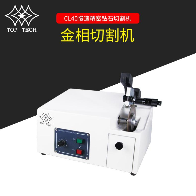 CL-40慢速精密鉆石切割機