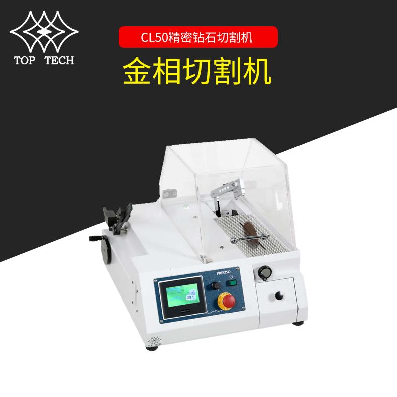 CL-50精密钻石切割机