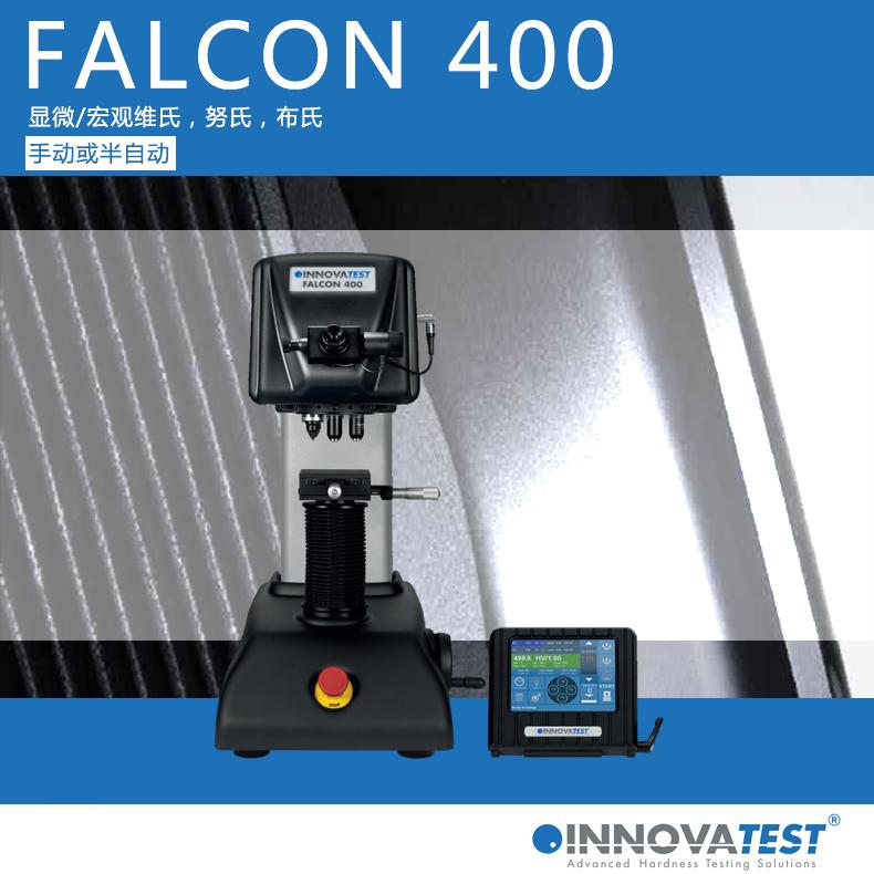 FALCON 400数显显微维氏硬度计