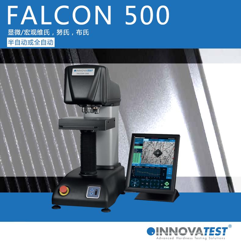 FALCON 500维氏硬度计