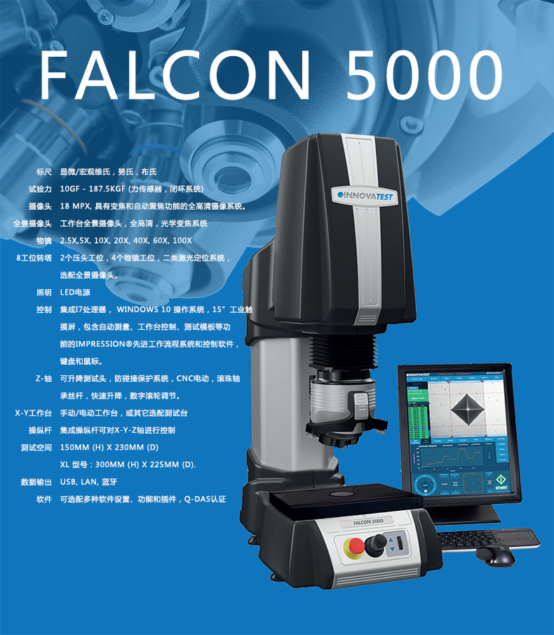FALCON 5000维氏硬度计