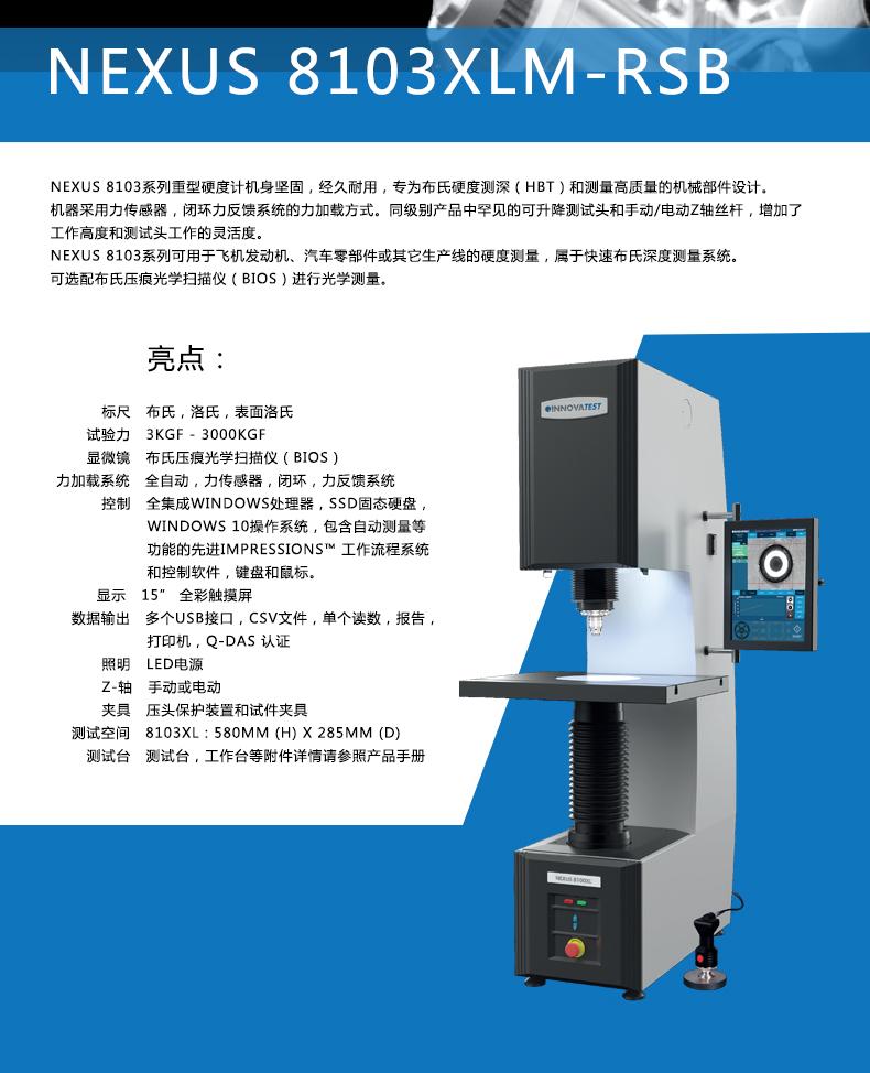 NEXUS 8103XLM-RSB布氏硬度计