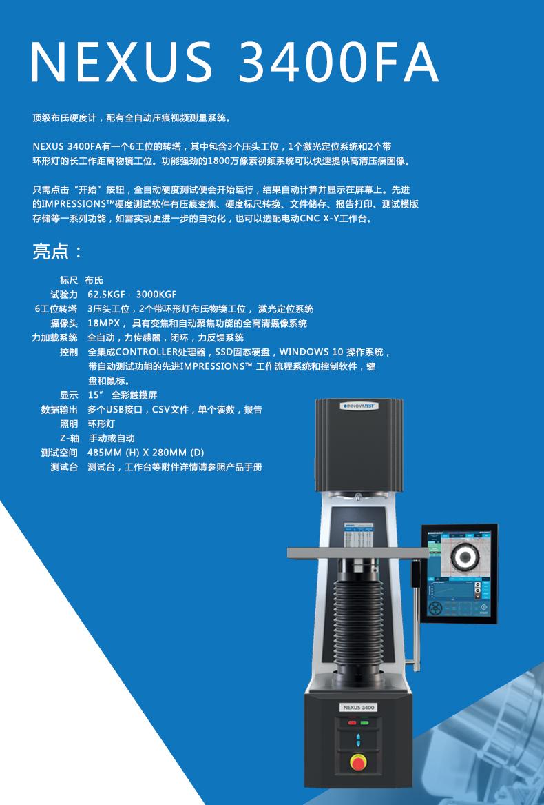 NEXUS 3400FA布氏硬度计