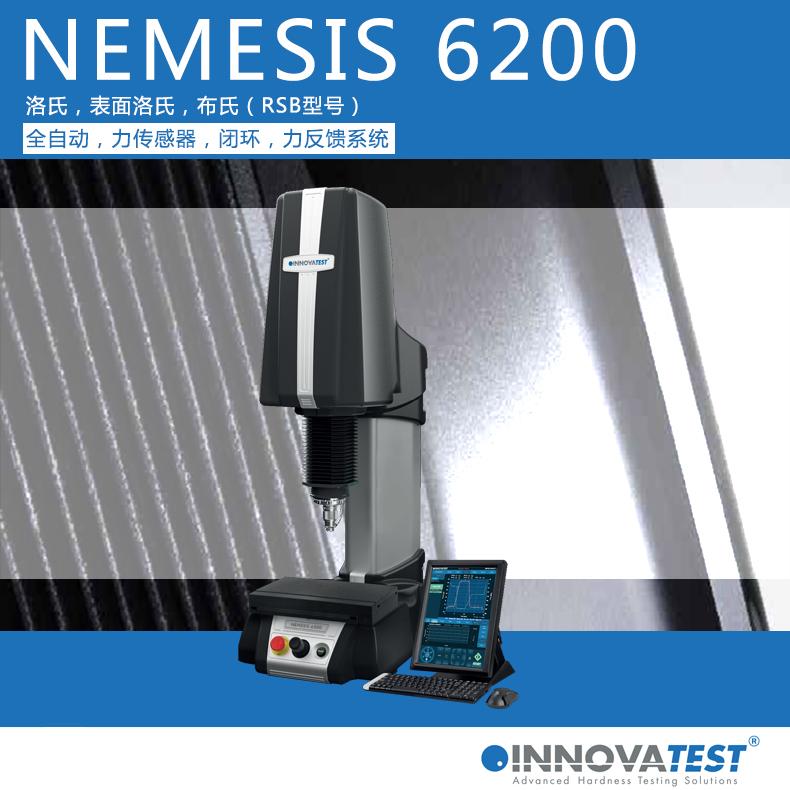 NEMESIS 6200洛氏硬度计