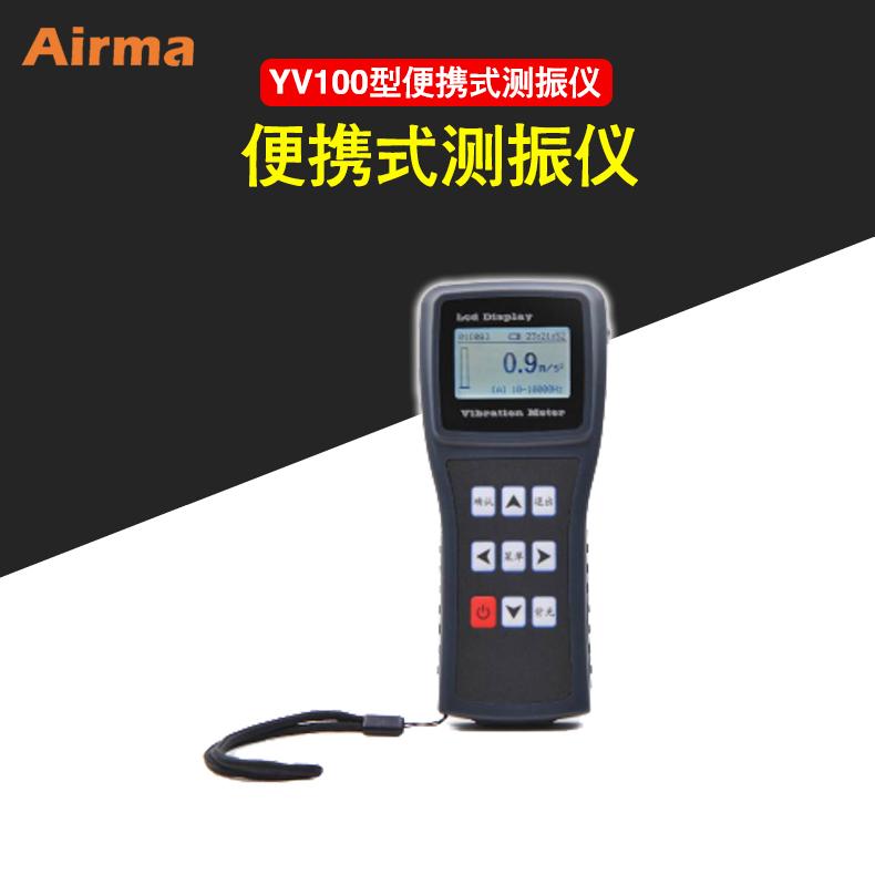 VT-300型便携式测振仪