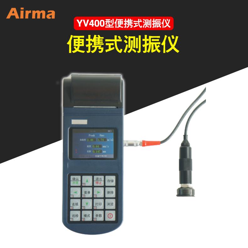 VT-600便携式测振仪