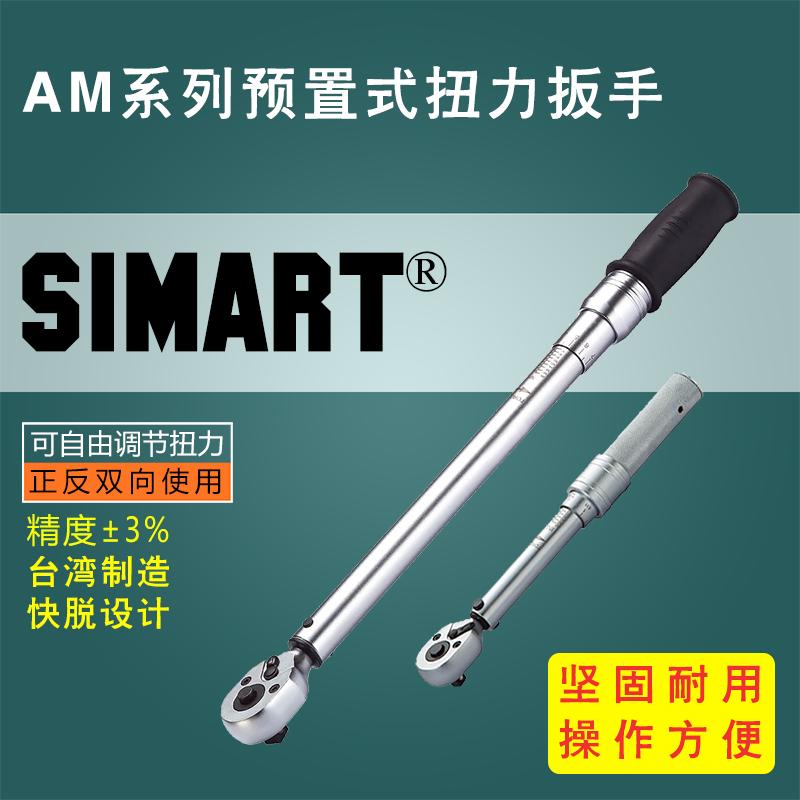 AM系列精密预置式扭力扳手