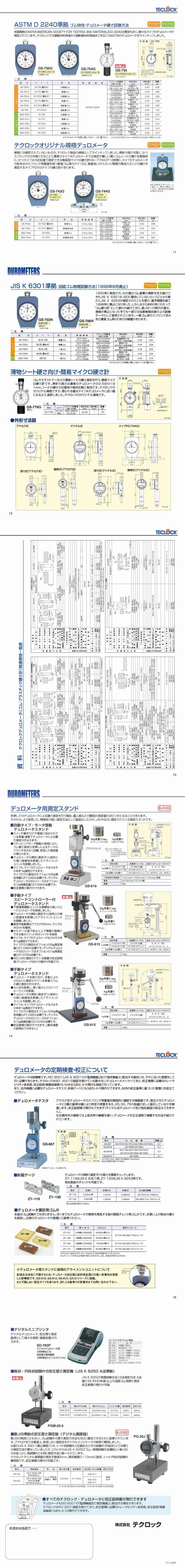 TECLOCK橡胶硬度计-邵氏硬度计3
