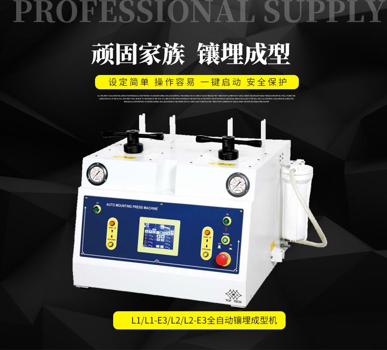 L1/L2系列静音型全自动镶埋成型机