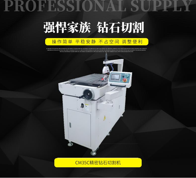 CLM35C精密钻石切割机