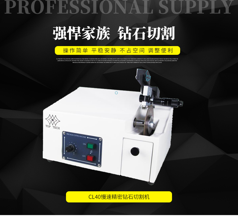 CL-40慢速精密钻石切割机