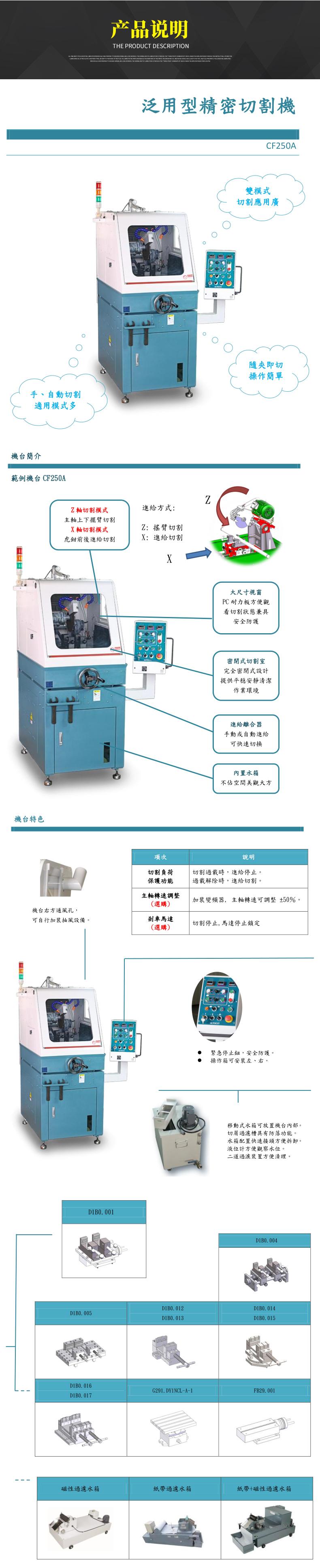 CF-250A精密金相切割机产品说明