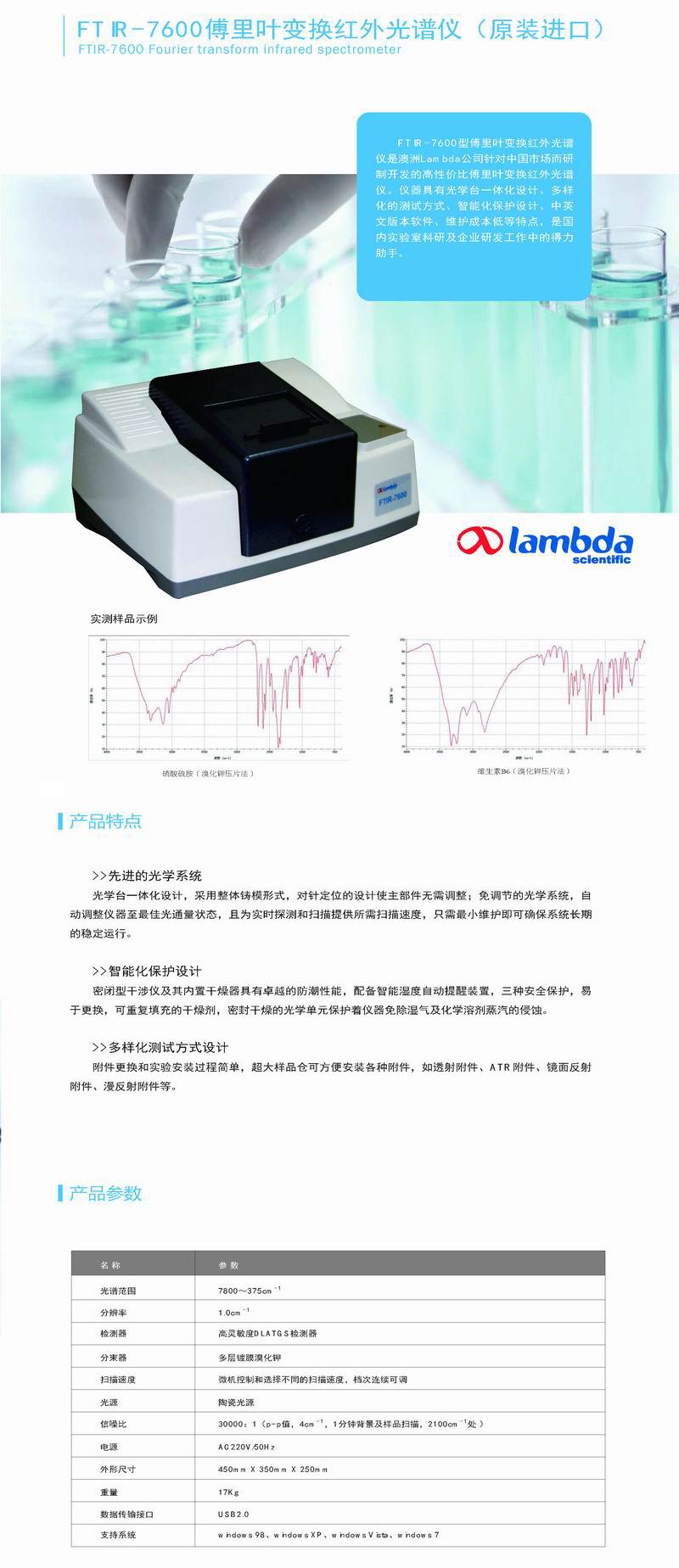 FTIR-7600傅里叶变换红外光谱仪简介