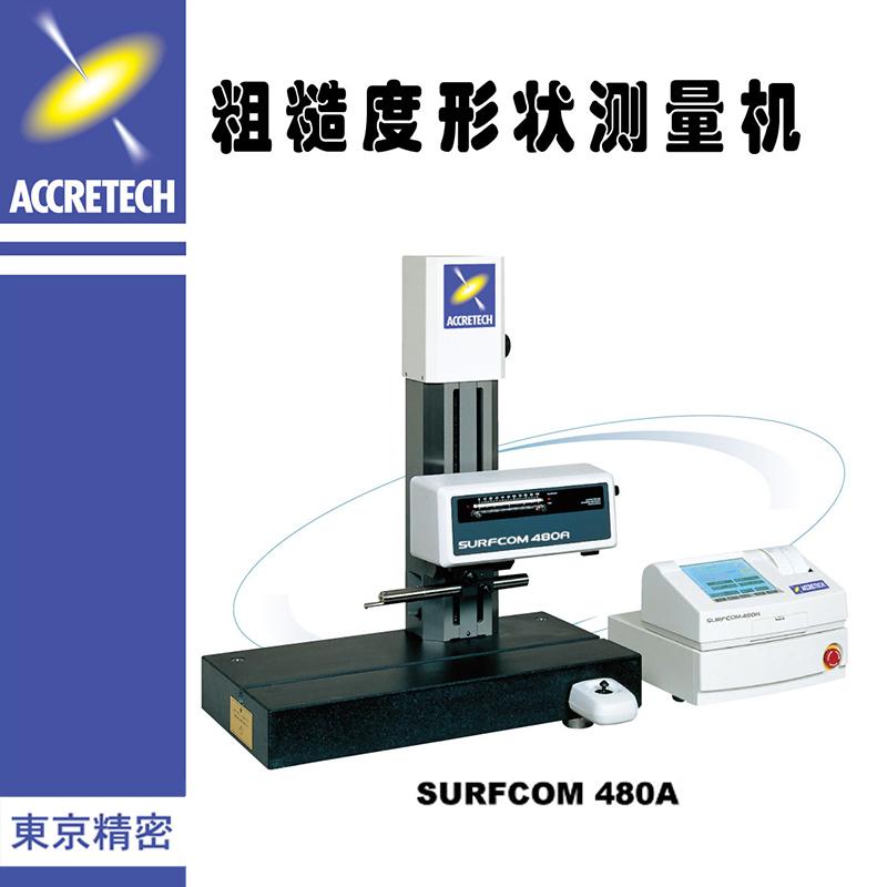 SURFCOM 480A,130A粗糙度仪