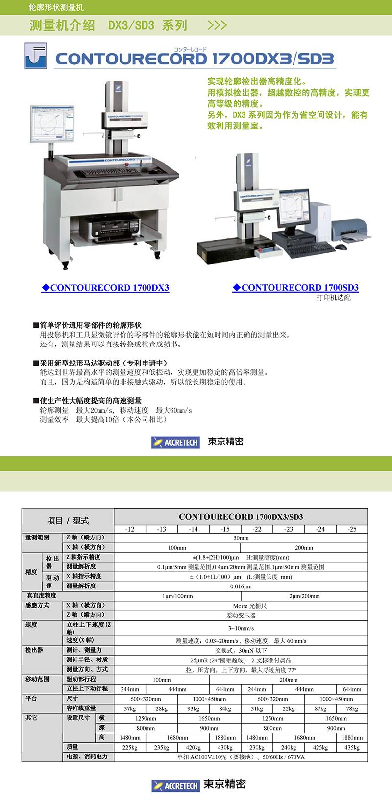 CONTOURECORD 1700DX3/SD3轮廓形状测量机