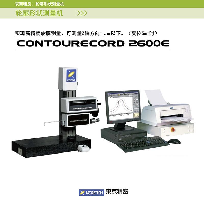 CONTOURECORD 2600E轮廓形状测量机