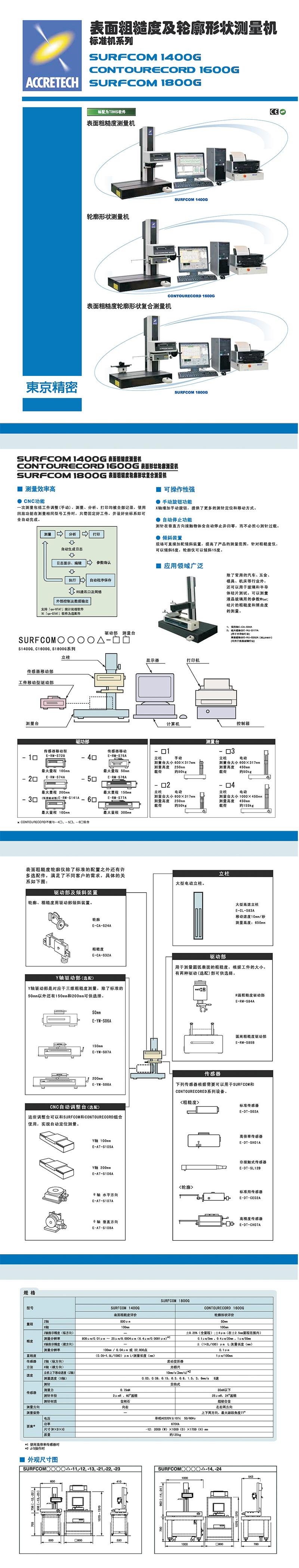 S1400G C1600G S1800G粗糙度及轮廓形状复合机