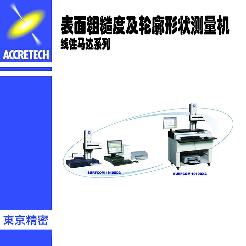 S1910 S1500 C1710粗糙度及轮廓形状复合机