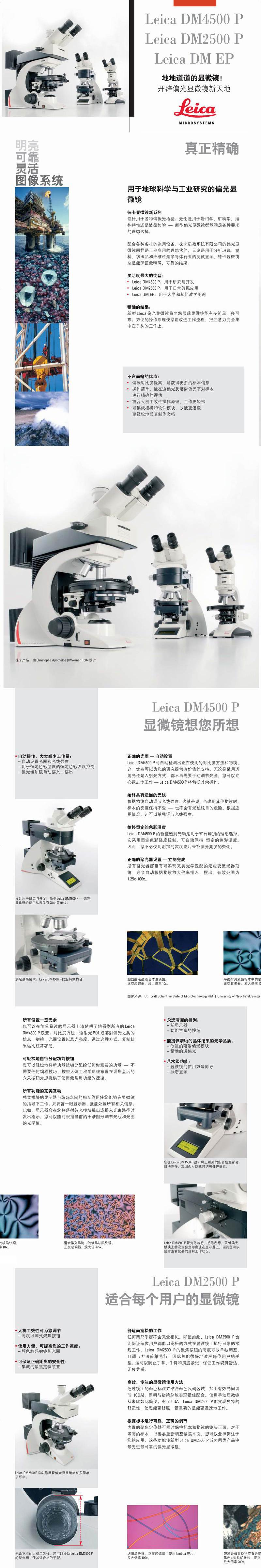 Leica DM4500P DM2500P DMEP