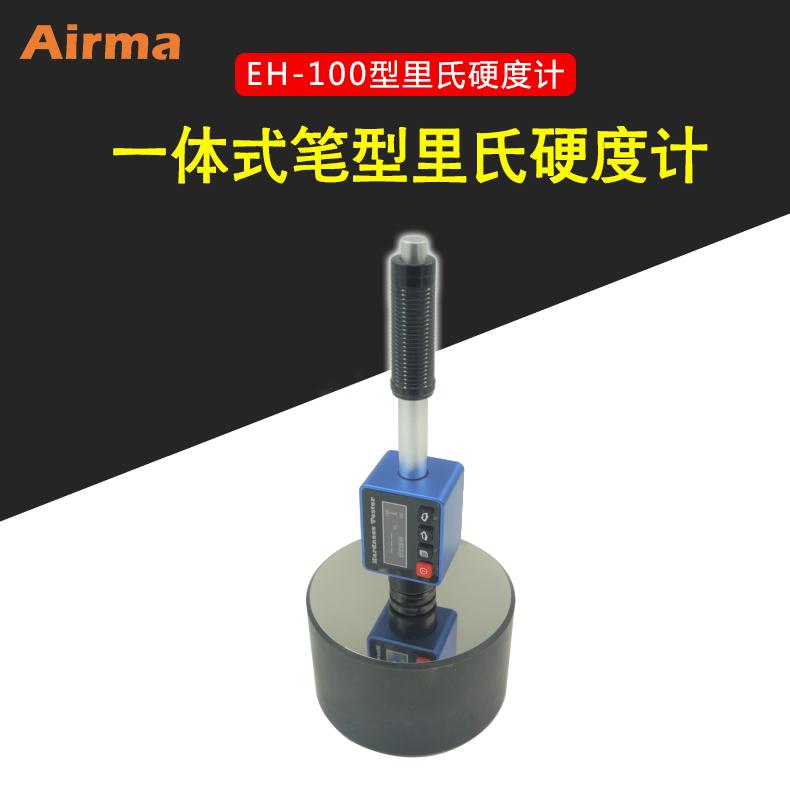 EH-100型一体式笔型里氏硬度计
