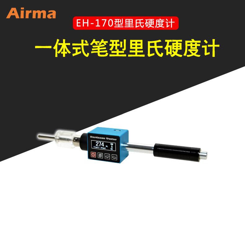 EH-170型一体式笔型里氏硬度计