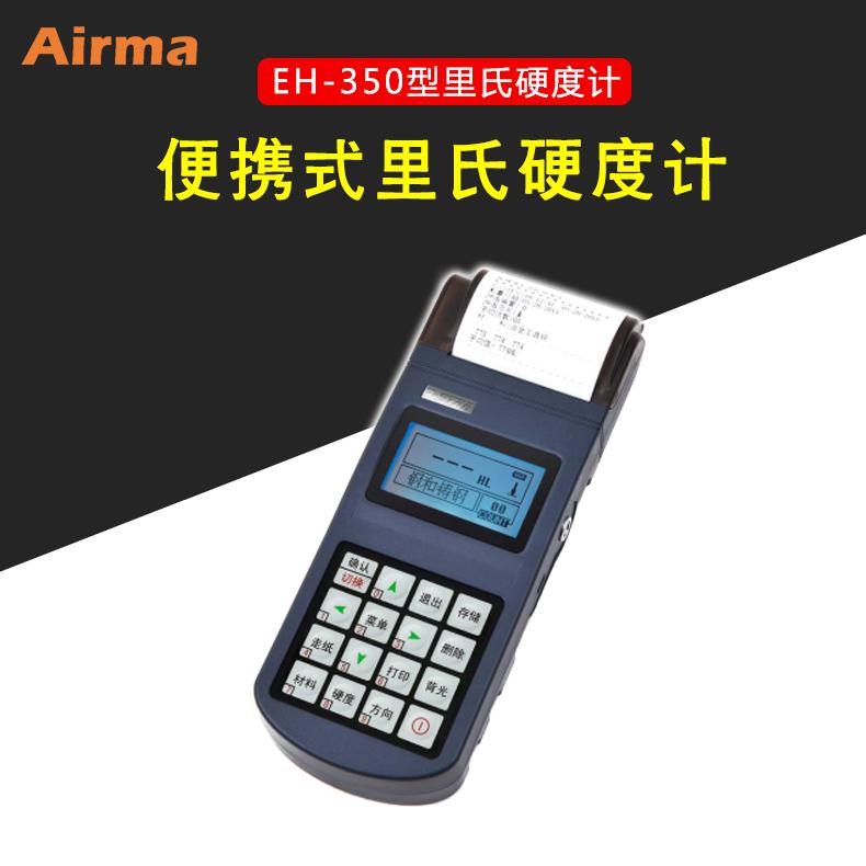 EH-350型便携式轧辊专用硬度计