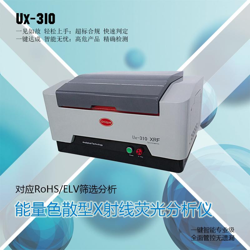 Ux-310能量色散X荧光光谱仪