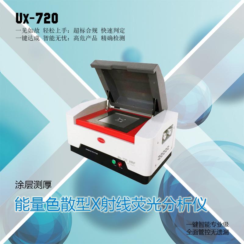 Ux-720能量色散型X射线荧光分析仪