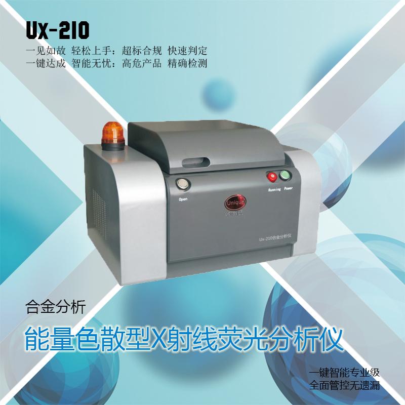 Ux-210能量色散型X射线荧光分析仪